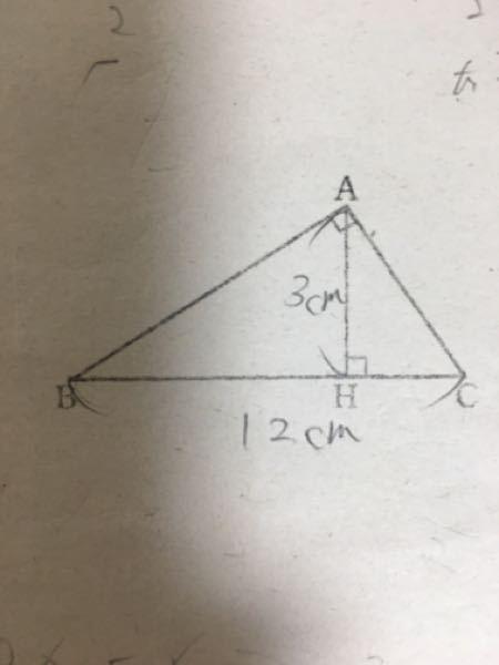 中学数学です。この時CHの長さの求め方を教えてください。よろしくお願いします。