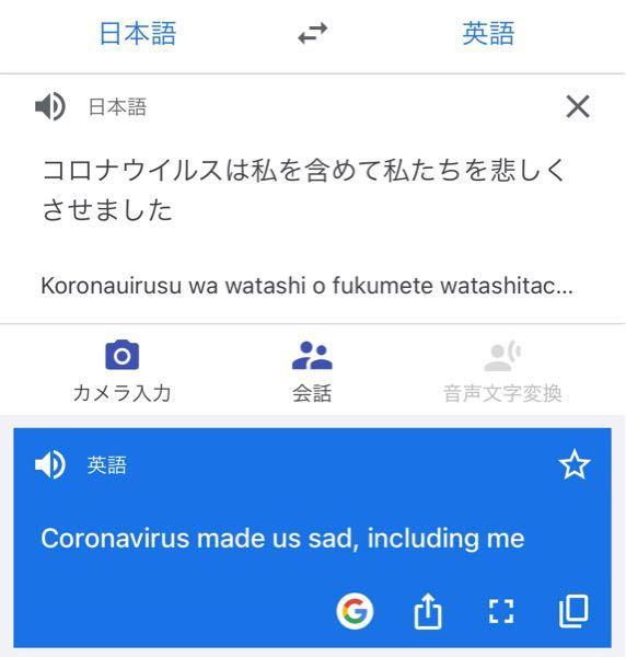 この英文はあっていると思いますか? 外国人の友人に聞くとこの表現でも大丈夫と言われますが、日本人の英語の先生は間違っていると言います。その先生が言うには、Including meのmeはusの内に入っているから。だそうです。ですが、Including meを使いたい場合は、made usではなく、made everyoneなら大丈夫とその先生は仰っていました。1度は納得しましたが、Google翻訳で翻訳させても、やはりusですし、外国人の友人もどちらでも大丈夫と言われました。 屁理屈を言うと、日本語でも「私を含めて私たちを苦しめた」という表現でも伝わりますし、更に言うと、逆に「私」を強調したいんだな。と示すことも出来て尚更いいんじゃないかと思います。(実際に私を強調したかったです。) そして、なぜ私がこんなに執念深いのかと申すと、これだけで、テストの点を下げられ、全員の前で、しつこく指導させられたためです。これだけのことで、こんなにしつこく15分近くみんなの前で羞恥を晒されてとても恥ずかしかったです。 私事は置いておいて、英語に専門的な方、得意な方など、教えてください。