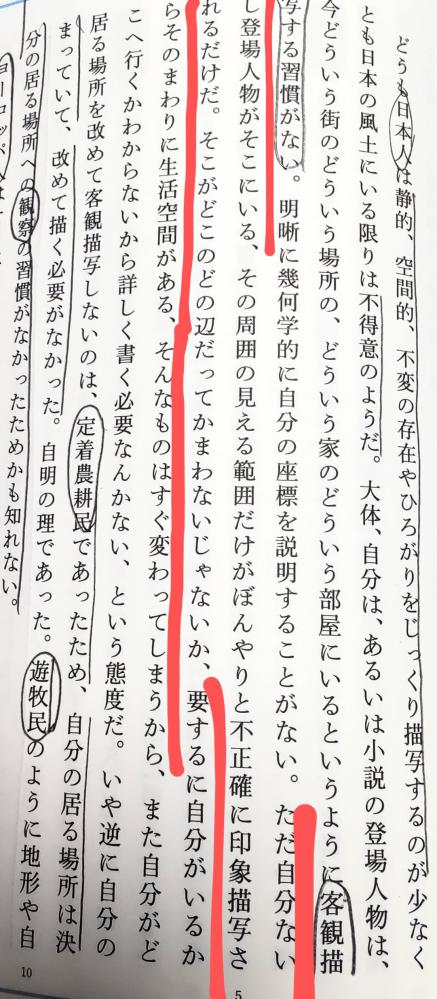 現代文の問題で 「日本人は自分の居場所ははっきりしているので改めて客観描写しない」という答えなのですが、なぜ「自分の居場所ははっきりしている」となるのか分からないです。 「そんなものはすぐ変わってしまう」ということは、ハッキリしてなくないですか? 本文は画像です。