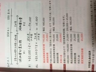 日商簿記3級の減価償却費累計額の月割計算について質問です。 X27年2月1日に取得した備品(取得原価:¥480,000、残存価額:ゼロ、耐用年数:8年、定額法により償却、間接法により記帳)が不要になったので、X30年8月31日に¥200,000で売却し、代金については翌月末に受け取ることにした。なお、決算日は3月31日とし、減価償却費は月割りで計算すること。 という問題で、 ①減価償却費累計額がX30年4月1日で区切られているのはなぜか(なぜ3月31日ではないのか) ②減価償却費の月割計算は4月1日〜8月31日で5ヶ月だが、なぜ減価償却累計額は2月1日〜4月1日で2ヶ月なのか どうしても分からないので教えてほしいです・・・!!