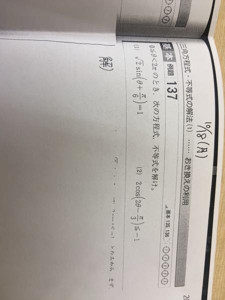 この問題の解き方と答えを教えてください。 よろしくお願い致します。