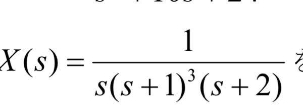 この部分分数分解のやり方、教えて下さい、