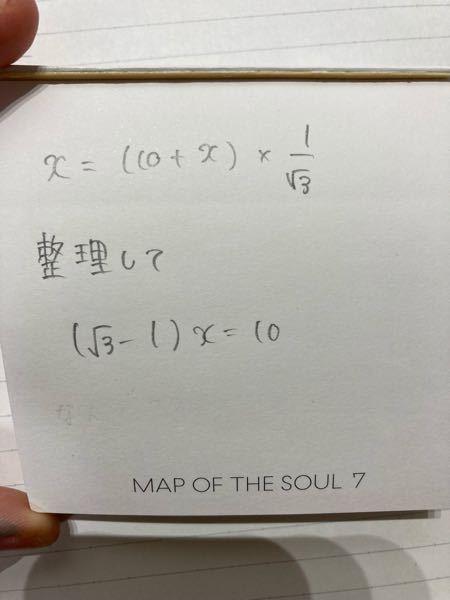 数学についてです。 下の写真で整理してってところが何で整理してこの式になるのかわかりません。 途中式を書いて教えて欲しいです。。