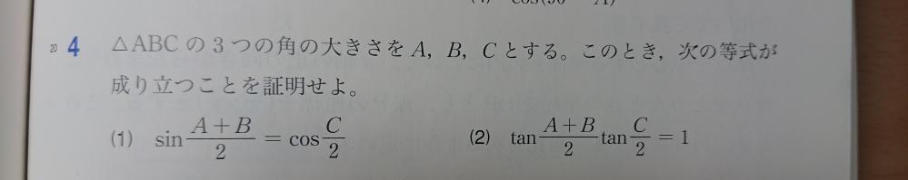 数学1の問題です。証明の問題で面倒ですがお願いします