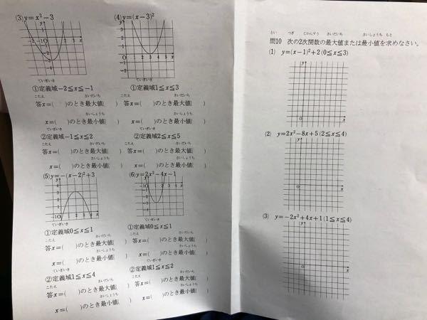 至急数学 教えてくださいお願いします。