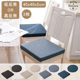 30センチ角のチェアパッド?を探しています。 厚みあり、裏に滑り止めついているもの。 なかなか30センチ角のがなくて探せていません。 何色でもいいですが無地が良いです。 低反発やカーペット風の素材でもなんでも。 折り畳みの小さめの椅子の座面用です。