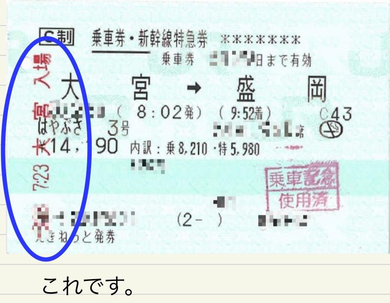 新幹線改札を入場すると、乗車券に赤印字(写真のようなもの)がされる時とされない時がありますが、違いはなんですか? というのも、先日、北陸新幹線 高崎〜長野間を利用したのですが、長野駅では印字され...