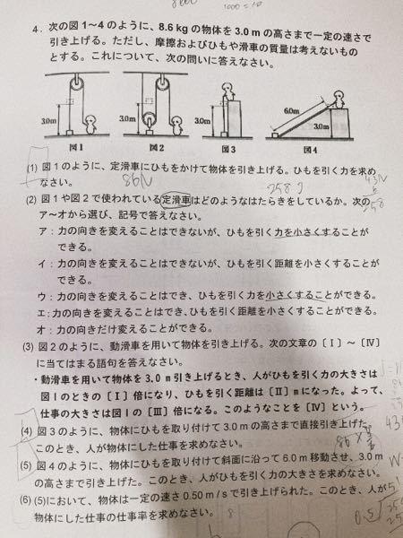 (6)の解き方を教えてください!! 答えは21.5ワットです。