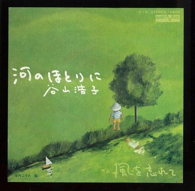 谷山浩子さんの曲で好きな曲ってありますか? (^。^)♪ 私は「河のほとりに」が好きです♫ https://youtu.be/5IsfLMK0JtU