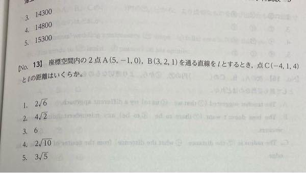 高校数学 ベクトルの問題です。 解答のみで解説がなかったので、解説をおねがいします。 答えは5番でした。