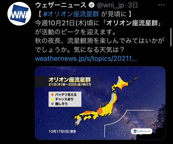 大阪からオリオン座流星群が、良く見えるスポットありますか