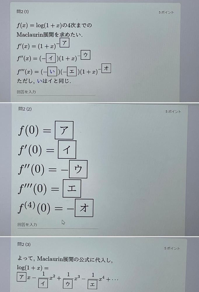 大学数学なのですがどのようにして解けば良いのでしょうか