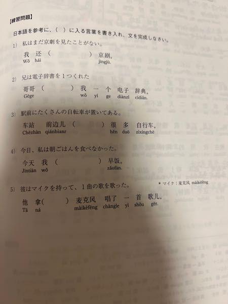⑴ 我还(没看过)京剧。 ⑵哥哥(给了)我一个电子词典。 ⑶车站前边儿(放着)很多自行车。 ⑷今天我(没吃)早饭。 ⑸他拿(着)麦克风唱了一首歌儿。 あっているかどうか、 確認宜しくお願い致します。