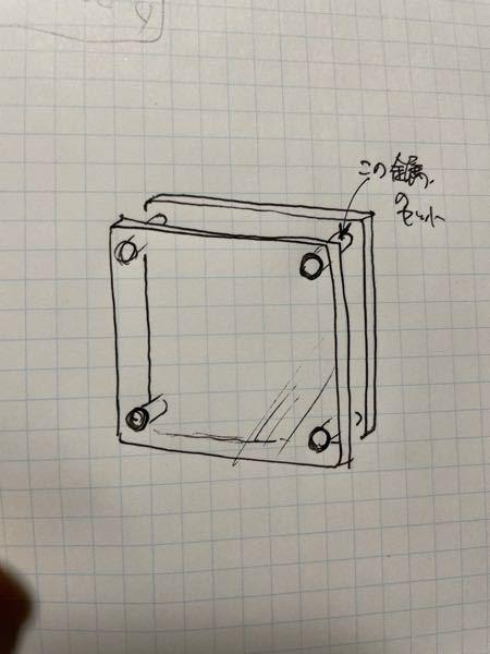 パーツの名前を教えてください アクリル板2枚を 間を開けて挟む金属パーツのセットの名前を教えてください 検索できる名称または 商品名でお願いします イメージは 画像の感じです ○アクリル板2枚の間を1〜3cmくらい空ける ○金属のパーツのセット全部 ○表面は フラットにカバーされている(化粧というのでしょうか) ○裏側には 壁に刺すようなとがったネジは要らない ○裏面に出るネジの頭は -とか+とかになっていても大丈夫です よろしくお願いします
