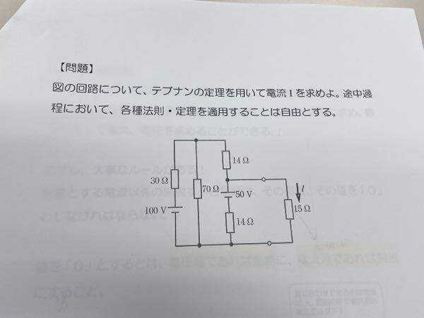 電気回路に関して質問です。この問題の解き方と答えを教えてください。