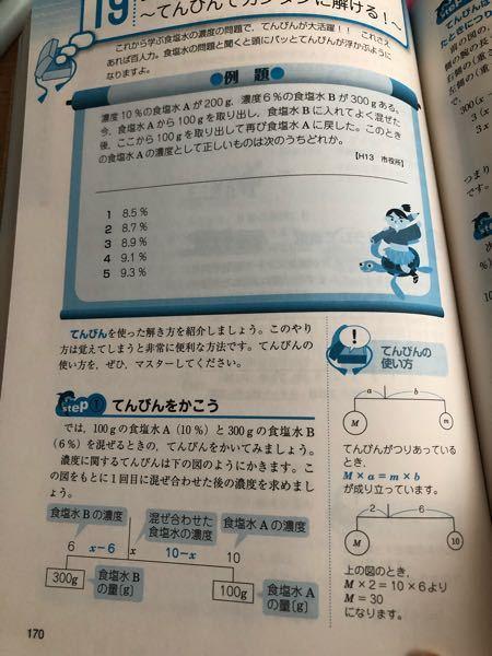 X−6 と 10−X って何のことですか?