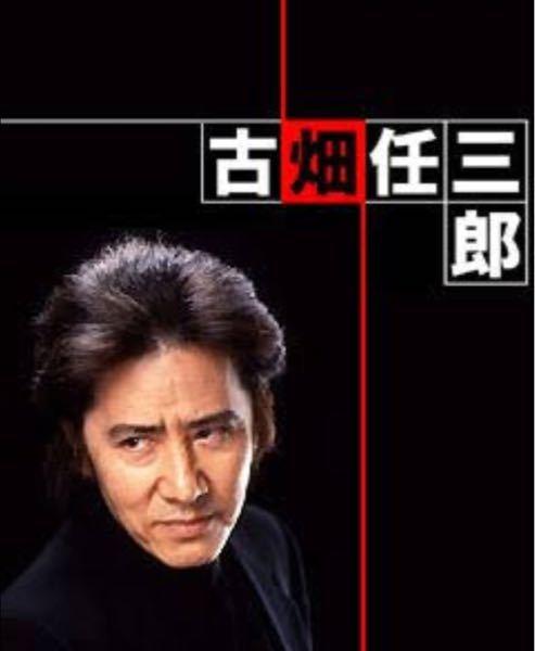 時任三郎さんのこと、ときにんざぶろうだと思って人、いますか?