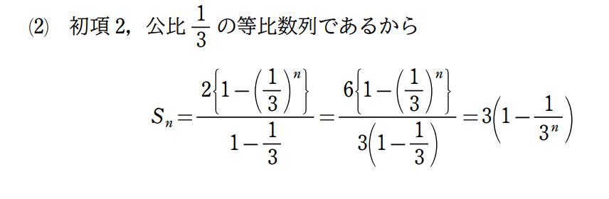 数学の数列の問題です。答えの直前の式まではわかるのですがなぜこのような答えになるのか教えて下さい