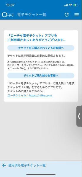 至急!!コイン50枚!!!助けて! 15日にローチケで三鷹の森美術館のチケットを買いました。 明日のチケットなのですが、未だにアプリに表示されません。 メールで昨日と今日問い合わせてみましたが返信が無いので助けてください!! 電話番号もメールアドレスも間違っていないのにアプリ開いてもずっとこの画面です。 予約完了のメールが15に届いて以降メールは一切ありません。 大丈夫でしょうか?