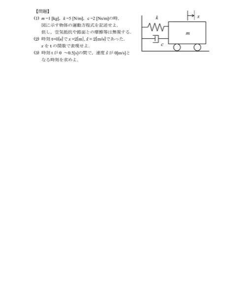 """機械力学のこちらの問題で、 運動方程式x""""+2x'+5x=0 特性方程式S=(-2±√(2^2-4×1×5))/2 =-1±2j までは求めたのですが、その先が分からず… 分かる方..."""