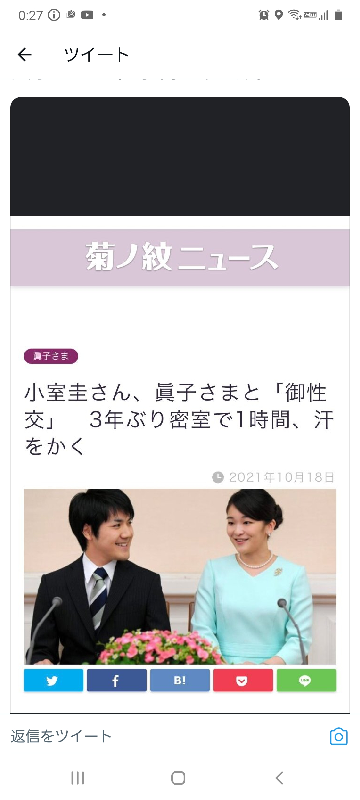 小室圭と眞子さまの御成功についてはどう思いますか