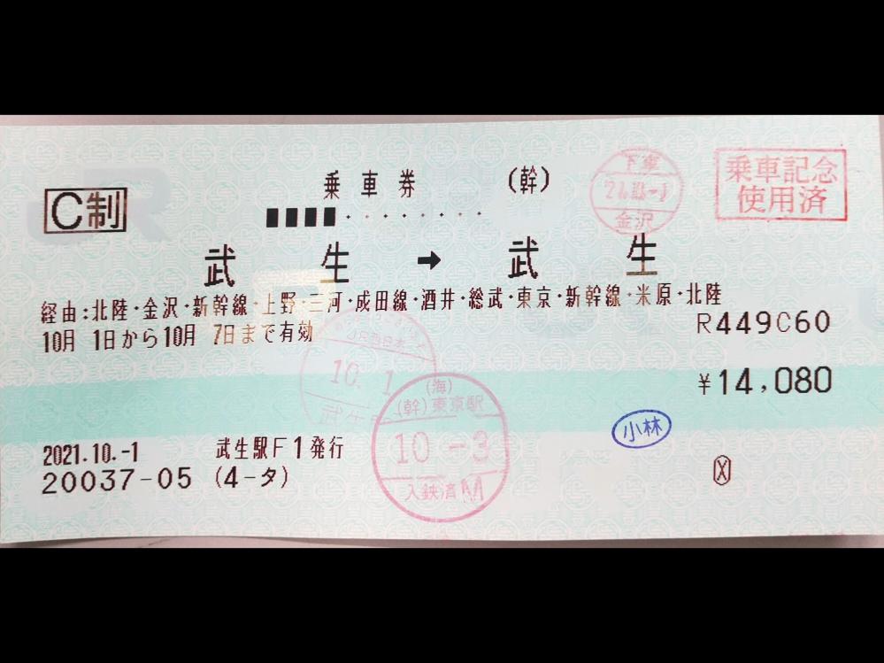 北陸線、武生から武生までの一周する切符を買って利用しました。自動改札が利用できず不便でした。 そこで東京・新幹線・米原の部分を東海道線にして発券して貰っていたら自動改札対応の切符(85mm)が発券可能だったのでしょうか。