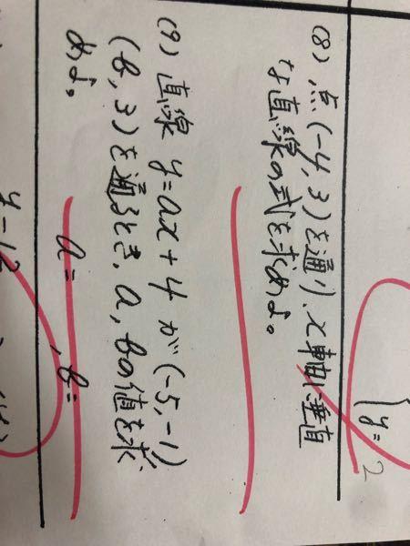 数学です。このふたつの問題の解き方と答え教えてください!
