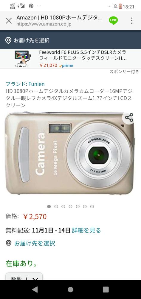 画質が良くて安いデジカメを探してるんですけど、下の画像のような2000円代のやつって画質悪かったりするんですか?