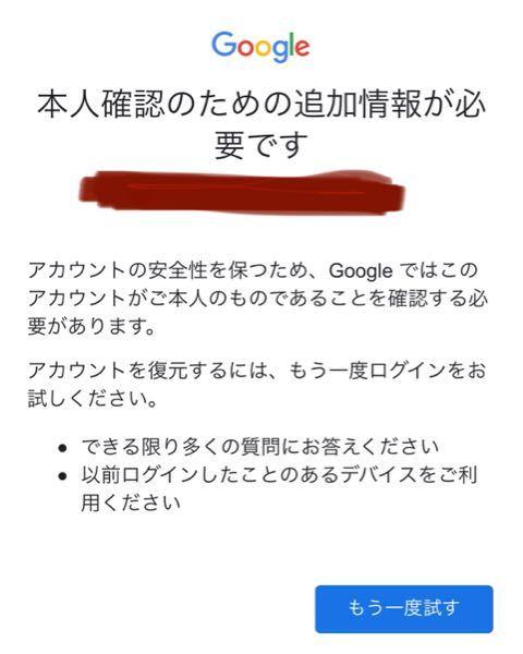 Gmailにログインできません。 パスワードを忘れたので、この垢での最後のパスワードを入力しても違うと言われます。 いつもパスワードやメールアドレスはメモしているので間違いではないと思うのですが...