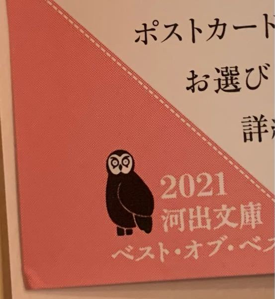 斉藤壮馬さんの河出文庫フェアの特製帯の応募券ってこれですか?