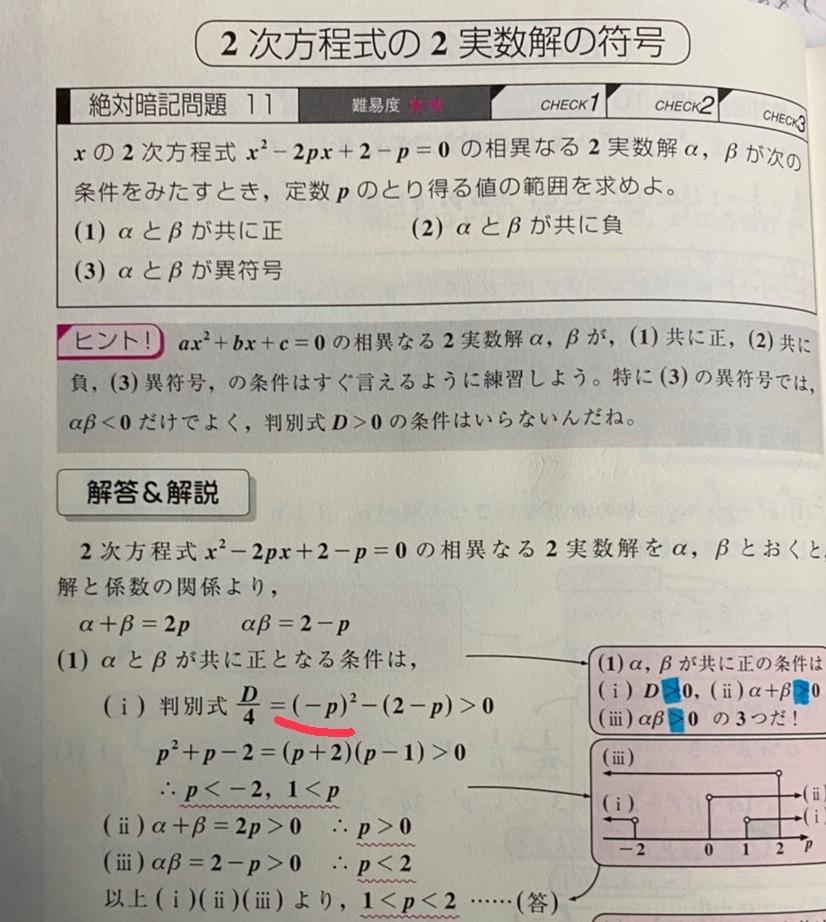 二項定理の問題です。 この問題の(1)にて、赤線部分が(-2p)²にならないのは何故でしょうか?