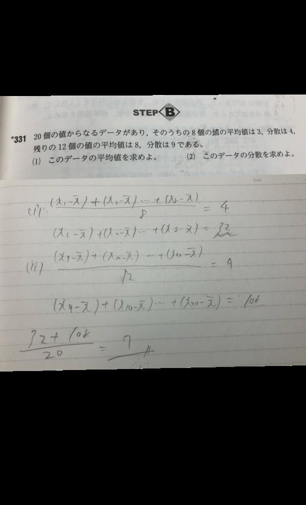 ⑵番の問題をこのように解いたのですが、答えが違ってました。 この解き方の何がいけないんでしょうか。教えてください。