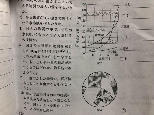 中1理科です。(4)の解き方を教えてください。