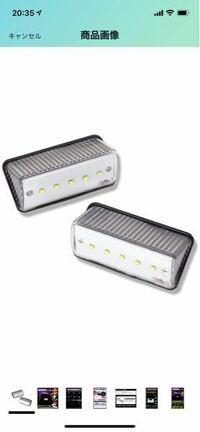 LEDのナンバー灯について、 ユアーズのLEDのナンバー灯に3年ほど前に交換したんですが片方のナンバー灯のLEDチップが5個あるうち2つがついてないことに気がついたんですが これは寿命でしょうか??