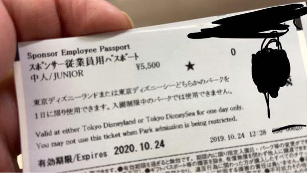 スポンサーのディズニーチケットについてなのですが、有効期限が2020.10/24までだったのですが、コロナでディズニーに行けず、未使用のまま期限がすぎてしまいました。 この場合コロナだからということで、期限延長や入園はもう出来ないのでしょうか?