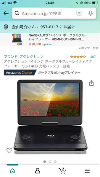 この機械って[ポータブルBlu-rayプレーヤー]フルHD1080Pに対応していますか?