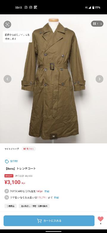 この服を買おうと思っている18歳、男です。 この服は状態がSで新品同様なのに、なぜこんな安くなっているんでしょうか。
