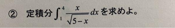 この積分の解き方を教えてください!