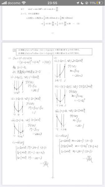 (1)の2についてですが、問題にaで表せと書いてあるのにaを使わずに書いています。なぜいいんでしょうか?