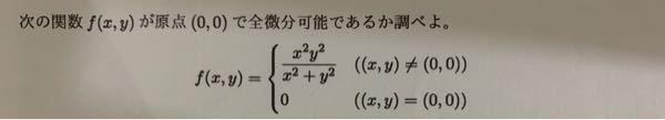 解析学です。 分かる方、よろしくお願いします。