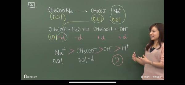 高校化学 初心者 教えてほしいです スタサプの化学の授業なのですが、酢酸ナトリウム0.01mol/Lが電離して、なぜ0.01mol/Lずつに分かれるんですか?0.005 mol/Lずつじゃないんですか? 頭悪い自分でも分かる様に教えてほしいです。よろしくお願いします。