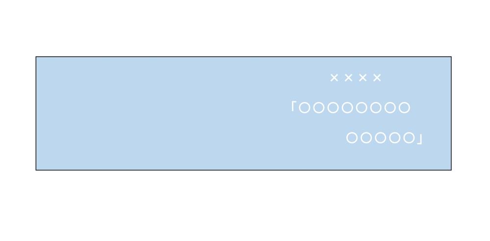 ワード(2019)で選択した文章のみ行間を狭くしたい 1行目の「〇〇〇〇〇〇 2行目の 〇〇〇〇〇〇〇」 の行間を詰めたいのですが、やり方がわかりません。 MS Pゴシック 16pで書いてます。 レイアウトタブ→間隔 では逆に広くなるし ページ設定→文字数と行数 の「選択している文字列」→ 行数を多く、行送りを小さく するとレイアウトが大きく変わってしまいます。 可能な方法を教えてください。