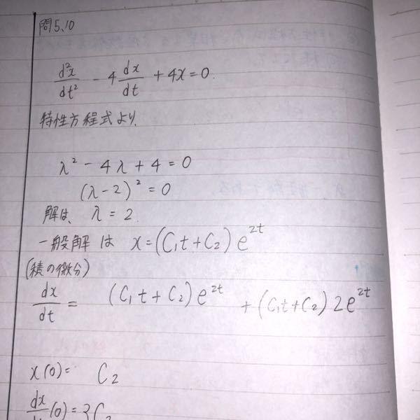 2階線形微分方程式 条件付き 2階線形微分方程式を解いているのですが、 C1 C2 の入った式の微分の方法が分かりません。 (C1t + C2)の微分は何になるのでしょうか。 教えて頂きたいです。よろしくお願い致します。