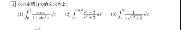 大学の微積の問題です。 わからないので解答お願い致します
