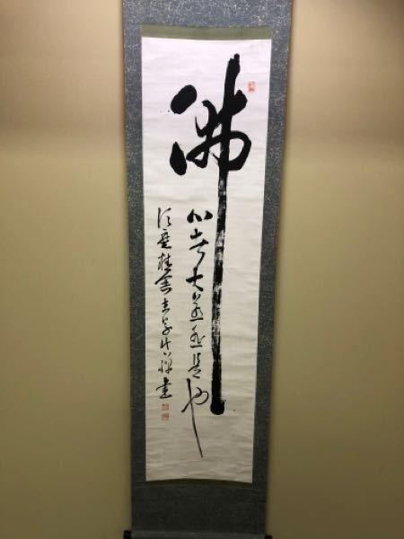 須磨寺管長の小池眞禅師の書です。高僧の名筆だと思います。 迫力ある字に圧倒されます。 しかし、何と書いてあるかがよく解りません。 どなたか教えていただきたいと思います。