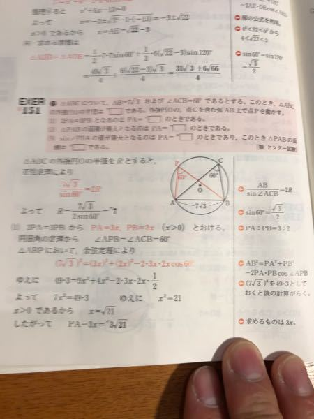 白チャート数学1AのEXERCISE151の回答間違えてないですか?PA=2x、PB=3xになると思うのですが、、