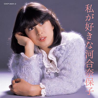 河合奈保子さんの曲でいい曲を 教えて下さい☆彡 ・よく分からないのです。。。
