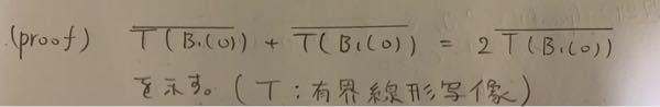 大学数学の解析学で質問です。 以下の証明の仕方分かりますでしょうか。 よろしくお願いします。