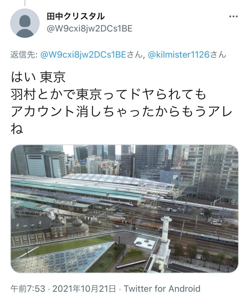 SNSで自分は都会の人間だ! ってアピールするのってどういう心理なんでしょう? 他者を見下したいだけのバカッター? 実は、本当は地方在住で東京(の都心)に対してコンプレックスを持っている事の裏返しとか? https://twitter.com/W9cxi8jw2DCs1BE/status/1450958414327148547