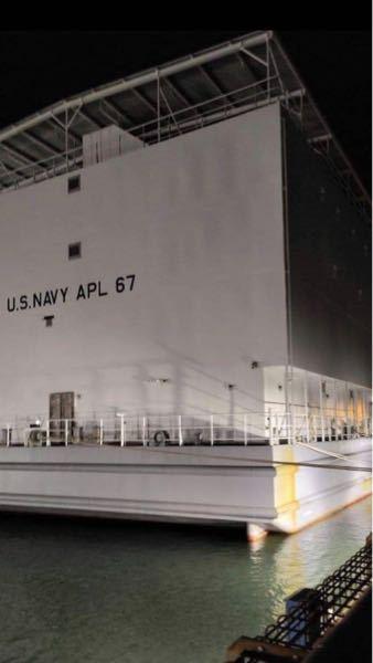 横須賀にアメリカ海軍の船が、停まっているようです。 何かを運んでいるのでしょうか?
